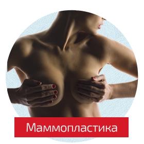 Бесплатная операция по маммопластике