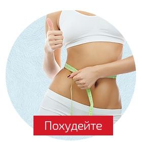 программа похудения прайм тайм